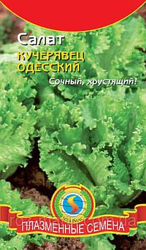 Салат Кучерявец Одесский 1 г (Плазменные семена)