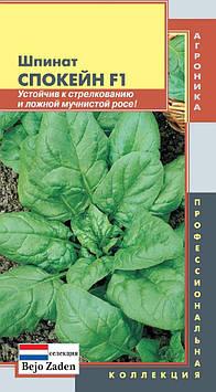 Шпинат Спокейн F1 180 шт  (Плазменные семена)