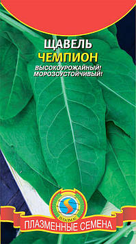 Насіння салату Щавель Чемпіон 0,5 г (Плазмові насіння)