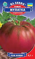 Семена томата Мулатка 0,1 г