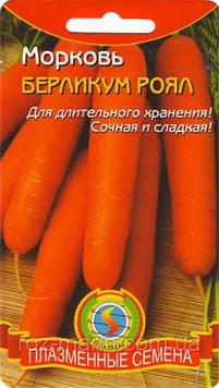 Насіння моркви Морква Берликум роял 2 г (Плазмові насіння)