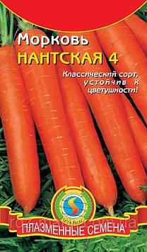 Насіння моркви Морква Нантська 4 2 г (Плазмові насіння)