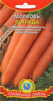 Насіння моркви Морква Рогнеда 2 г (Плазмові насіння)