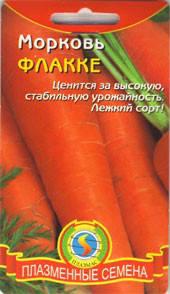 Насіння моркви Морква Флакке 1,9 м (Плазмові насіння)