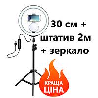 Профессиональная кольцевая светодиодная LED лампа 30 см+зеркало Ring Fill Light, селфи кольцо (со штативом 2м)