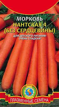 Насіння моркви Морква Нантська 4 (Без серцевини) 1,5 м (Плазмові насіння)