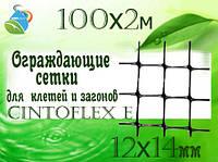 Ограждающие сетки  для  клетей и загонов  CINTOFLEX E1 00м х 2м(200 м²) 12 х 14мм