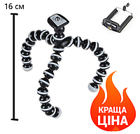 Универсальный гибкий шарнирный штатив для мобильного телефона Octopus S (осьминог) трипод, тринога
