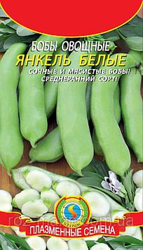 Насіння бобових Боби Янкель білі 10 г (Плазмові насіння)