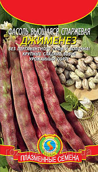 Насіння бобових Квасоля спаржева Джименез 5 г (Плазмові насіння)