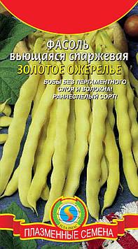 Насіння бобових Квасоля спаржева Золоте намисто 5 г (Плазмові насіння)