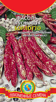Насіння бобових Квасоля Борлотто 5 г (Плазмові насіння)