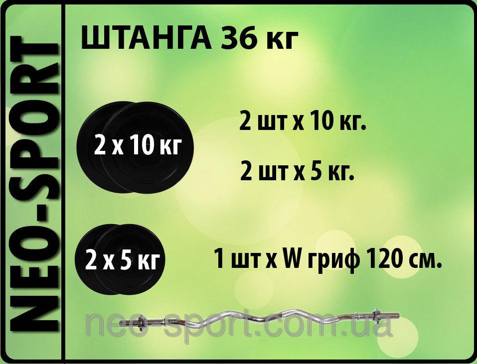 Штанга 36 кг с W-грифом