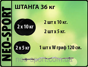 Штанга 36 кг с W-грифом, фото 2