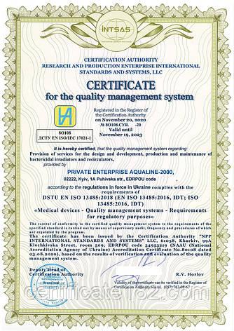 Сертификация на соответствие ДСТУ EN ISO 13485:2018 (EN ISO 13485:2016; ISO 13485:2016), фото 2