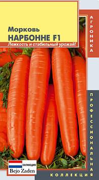 Насіння моркви Морква Нарбонне F1 140 штук (Плазмові насіння)