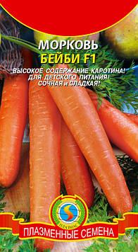 Насіння моркви Морква Бейбі 1,5 г (Плазмові насіння)