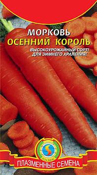 Насіння моркви Морква Осінній король 2 г (Плазмові насіння)