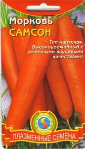 Насіння моркви Морква Самсон 0,5 г (Плазмові насіння)