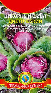 Салат цикорный Диетический 1 г  (Плазменные семена)