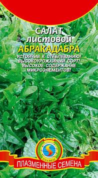 Насіння салату Салат листовий Абракадабра 0,5 г (Плазмові насіння)