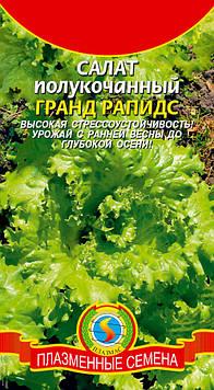 Салат полукочанный Гранд Рапидс 0,5 г (Плазменные семена)