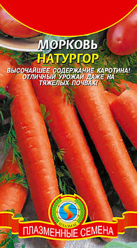 Насіння моркви Морква Натургор 1,5 г (Плазмові насіння)
