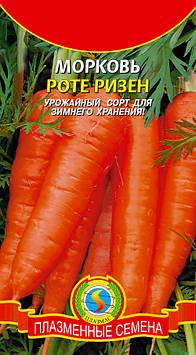Насіння моркви Морква Роті Різен 2 г (Плазмові насіння)