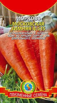 Насіння моркви Морква Московська зимова 2 г (Плазмові насіння)