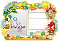 Настольный стенд для детских поделок и рисунков