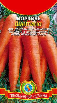 Насіння моркви Морква Шантино 1,5 г (Плазмові насіння)