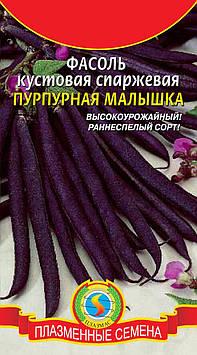 Насіння бобових Квасоля спаржева Пурпурова малятко 5 г (Плазмові насіння)