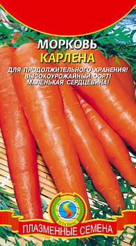 Насіння моркви Морква Карлена 2 г (Плазмові насіння)