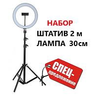 Профессиональная кольцевая светодиодная LED лампа 30см Ring Fill Light, селфи кольцо (со штативом 2м)