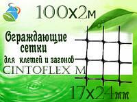 Ограждающие сетки  для  клетей и загонов  CINTOFLEX М 100м х 2м(200 м²) 17 х 24мм