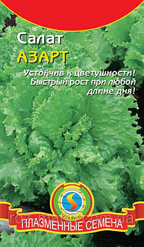 Салат Азарт 500 шт (Плазменные семена)