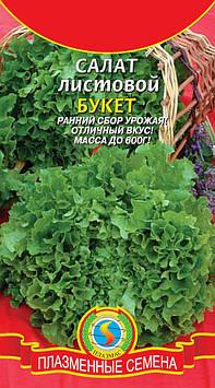 Салат Букет 0,5 г (Плазменные семена)