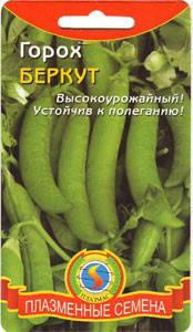 Насіння бобових Горох Беркут 8 г (Плазмові насіння)