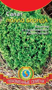 Салат Лолло Бионда 0,5 г (Плазменные семена)