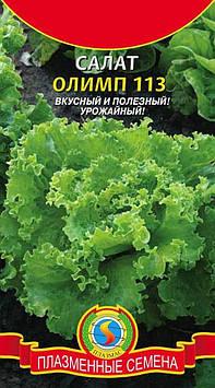 Салат Олимп 113 0,5 г (Плазменные семена)
