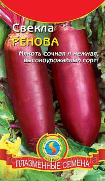 Насіння буряка столового Буряк Ренова 2,5 г (Плазмові насіння)