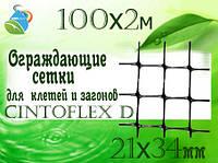 Ограждающие сетки  для  клетей и загонов  CINTOFLEX D 100м х 2м(200 м²) 21 х 34мм
