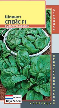 Шпинат Спейс F1 180 шт  (Плазменные семена)