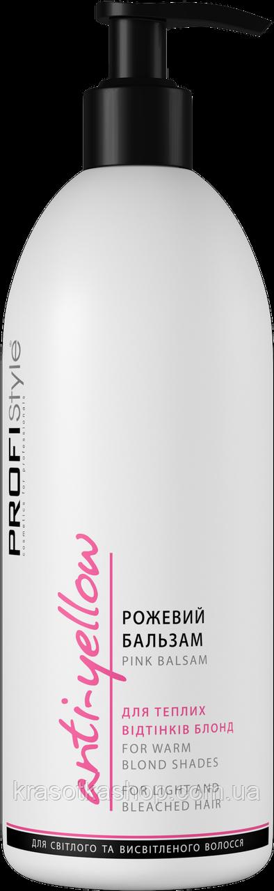 Розовый Бальзам для теплых оттенков блонд PROFIStyle Antі–yellow для светлых и осветленных волос, 500 мл