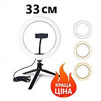 Профессиональная кольцевая светодиодная LED лампа 33 см Ring Fill Light, селфи кольцо (с настольным штативом)