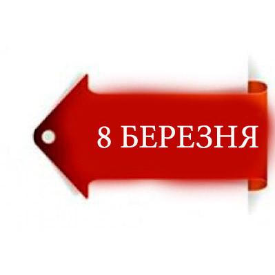 8 БЕРЕЗНЯ