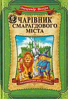 Книга Чарівник Смарагдового міста. Александр Волков
