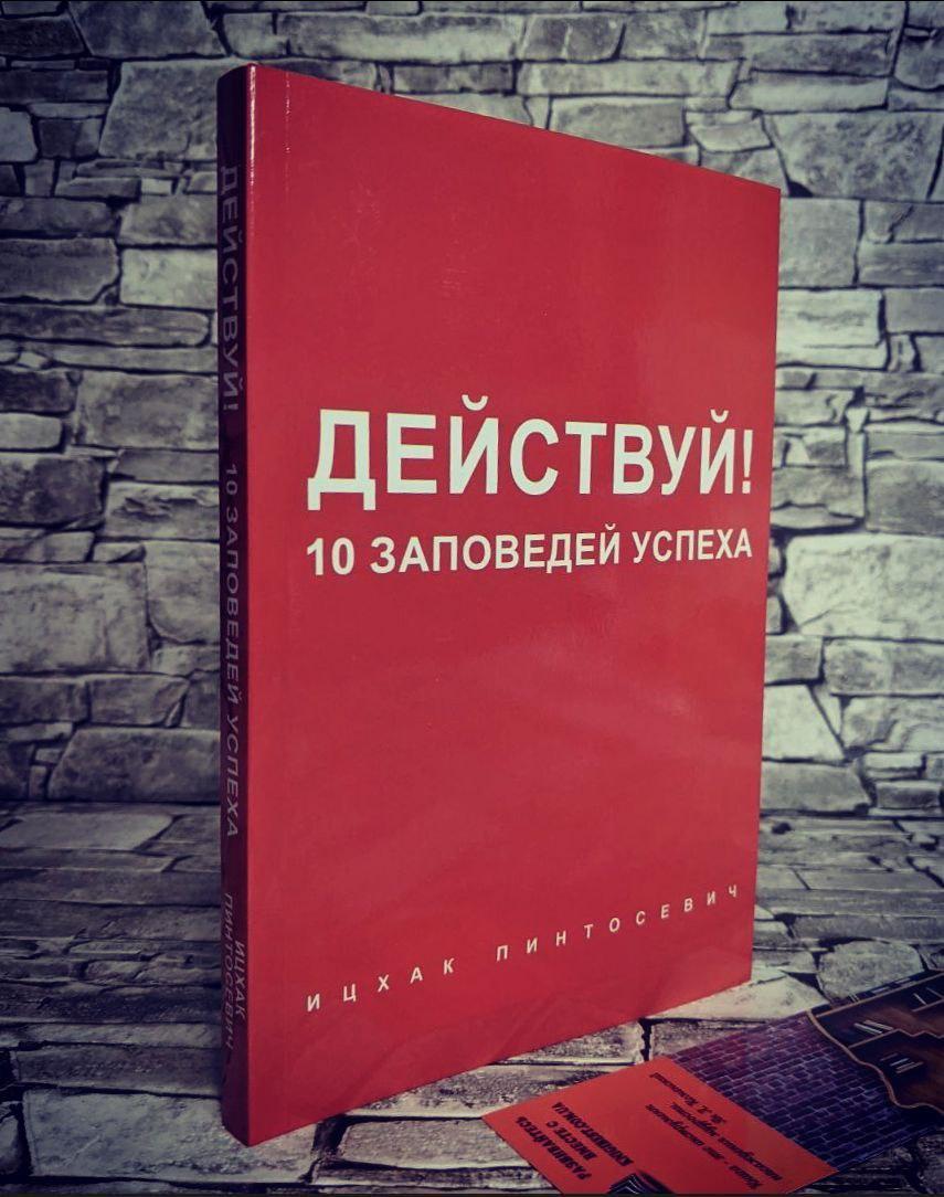 """Книга """"Действуй! 10 заповедей успеха"""" Ицхак Пинтосевич"""