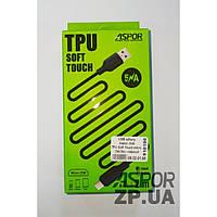 (DL) USB кабель Aspor A44 TPU Soft Touch Micro (5А/2м)- черный (910190)