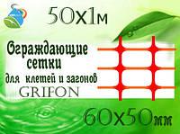 Ограждающие сетки  для  клетей и загонов  GRIFON 50м х 1м(50 м²) 60 х 50мм